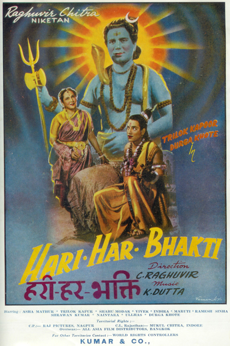 hari_har_bhakti